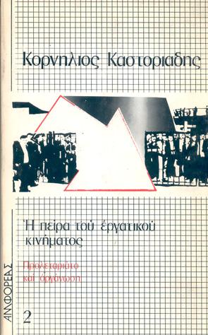 i-pira-tou-ergatikou-kinhmatos-2-kastoriadis.jpg