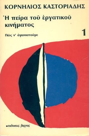 i-pira-tou-ergatikou-kinimatos-1-kastoriadis.jpg