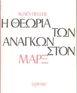 i-theoria-ton-anagkon-ston-marx.png