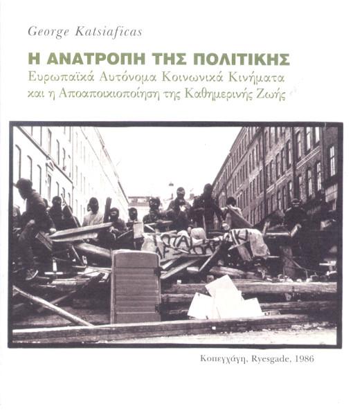 i_anatropi_tis_politikis-katasiaficas.jpg