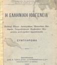 i_elliniki_ithagenia-_nikolopoulou.jpg