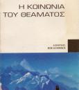i_koinonia_tou_theamatos_Guy_Debord