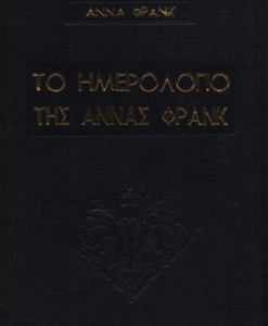 imerologio-anna-frank.jpg