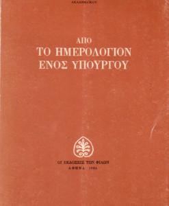 imerologio-enos-ipourgou.jpg