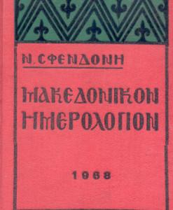 imerologio1968.jpg