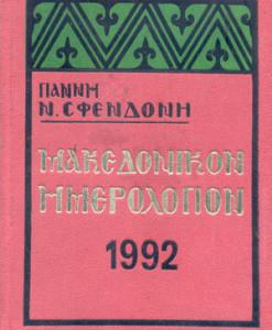 imerologio1992.jpg