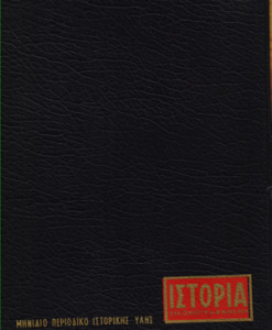 istoria-1978a.jpg