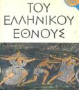 istoria-ellnikoy-ethnous.jpg