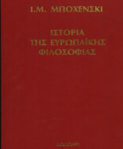istoria-europaikis-filosofias.jpg