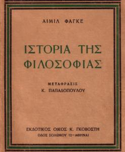istoria-filosofias.jpg