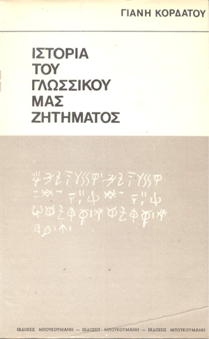 istoria-glossikou-zitimatos.jpg