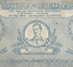 istoria-leukoma.png