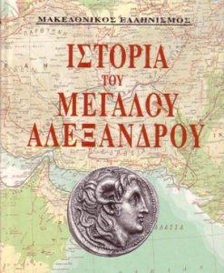 istoria-megalou-alexandrou.jpg