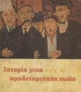 istoria-mias-proletariakis-zois.jpg