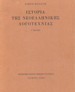 istoria-neoellinikis-logotexnias.jpg