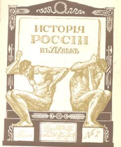 istoria-rossi.jpg