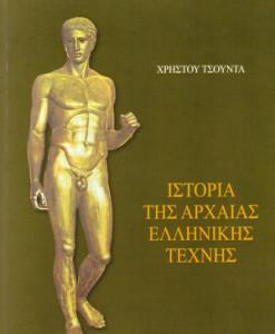 istoria-tis-arxaias-ellinkis-texnis.jpg