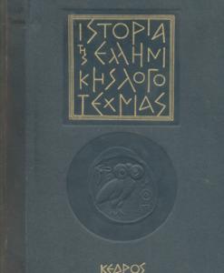 istoria-tis-ellinikis-logotexnias.png