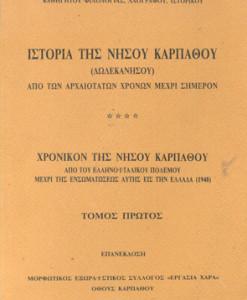 istoria-tis-nisou-karpathou---epanekdosi-1998.jpg