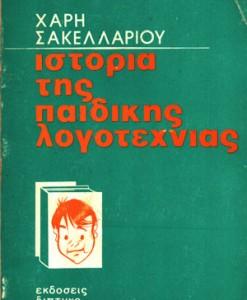 istoria-tiw-paidikis-logotexnias
