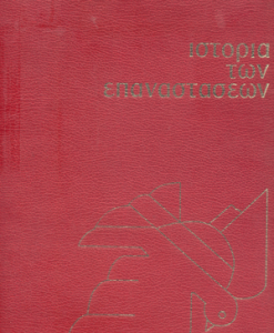 istoria-ton-epanastasevn.png