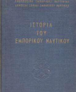 istoria-tou-emporikou-naytikoy.jpg
