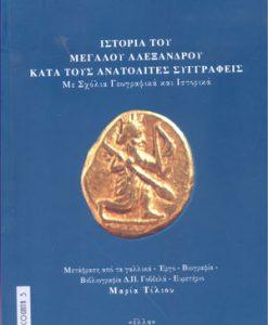 istoria-tou-megalou-alexandrou.jpg