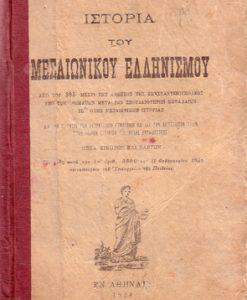 istoria-tou-mesaionikou-ellinismou--vrahnos.jpg