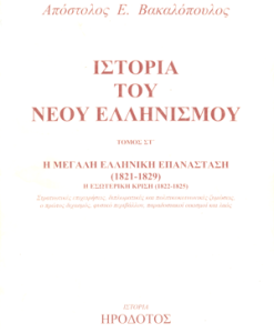 istoria-tou-neoy-ellinismou.png