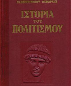 istoria-tou-politismou---panepistimio-oxfordis.jpg
