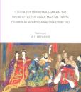 istoria-toy-kalaf.png