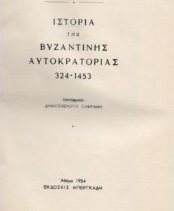 istoria-vizantinis-autokratorias.jpg