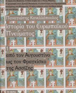 istoria_tou_europaikou_pneumatos
