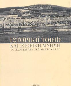 istoriko_topio_kai_istoriki_mnimi.jpg