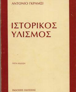 istorikos-ulismos