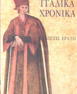 italika-xronika.jpg