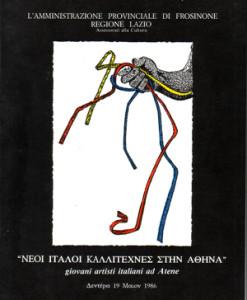italoi-kallitexnes.jpg