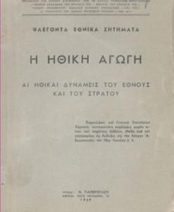 ithiki-agogi.jpg