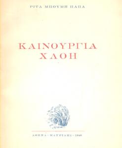 kainouria-xloi.png
