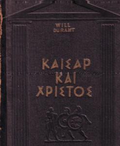 kaisar-kai-xristos.jpg