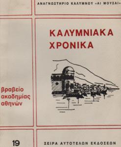 kalimniaka-xronika-19.jpg