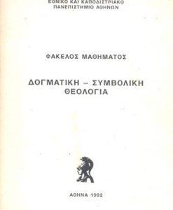 kapodistriako.jpg