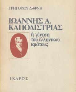 kapodistrias.jpg