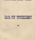 kata-tou-trotskismou.jpg