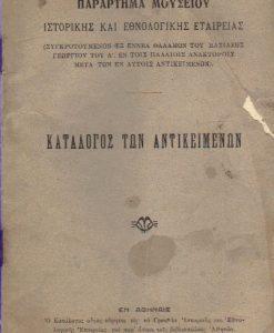 katalogos-twn-antikeimenwn.jpg