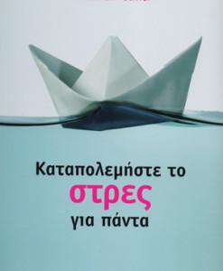 katapolemiste-to-stres.jpg