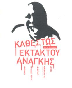 kathestws-ektaktou-anagkis.png