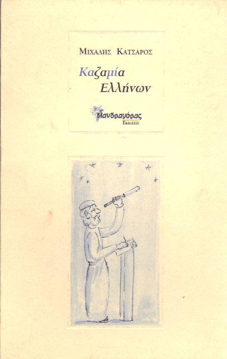 kazamia-ellinwn.jpg