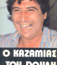kazamias-tou-rouli.png