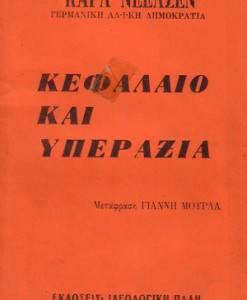 kefalaio-kai-iperaxia.jpg